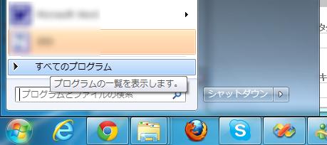 【Windows7】すべてのプログラム